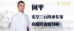 福利   何平&鹤川,7月新晋大师火热上